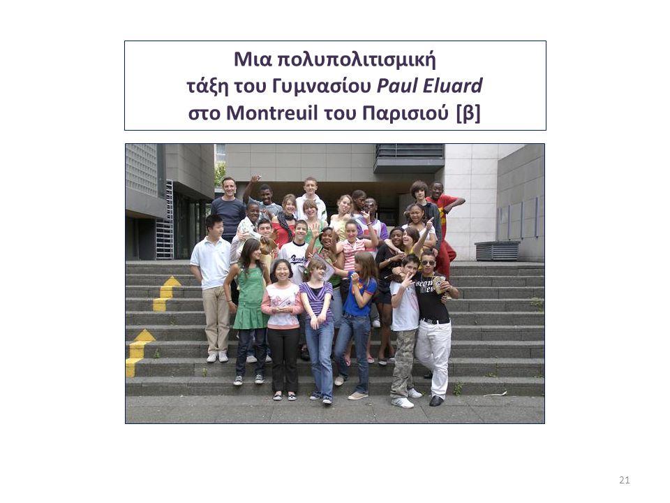 Μια πολυπολιτισμική τάξη του Γυμνασίου Paul Eluard στο Montreuil του Παρισιού [β]